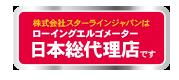 コンセプト2日本総代理店